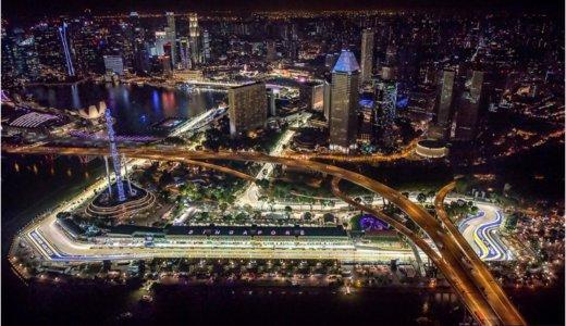 F1シンガポールGPのコースと場所の解説。ナイトレースは最高!